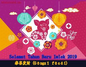 Kartu selamat tahun baru imlek 2019