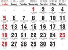 kalender-cina-januari-2020