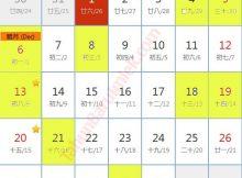 Kalender cina 2019 JANUARI-Hari Baik Pernikahan