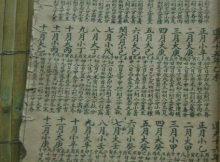Kalender cina(Daoguang_15)