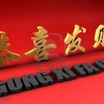 Gambar gong xi fa cai