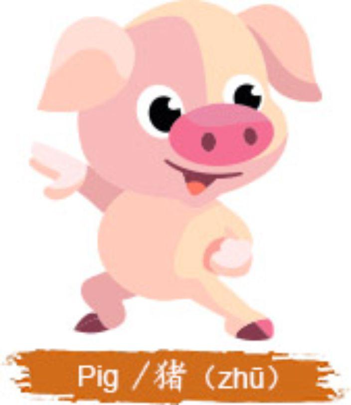shio babi tahun 2020