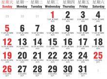 kalender cina januari 2020